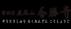 曹洞宗 鹿苑山 香勝寺(そうとうしゅう ろくおんざん こうしょうじ)