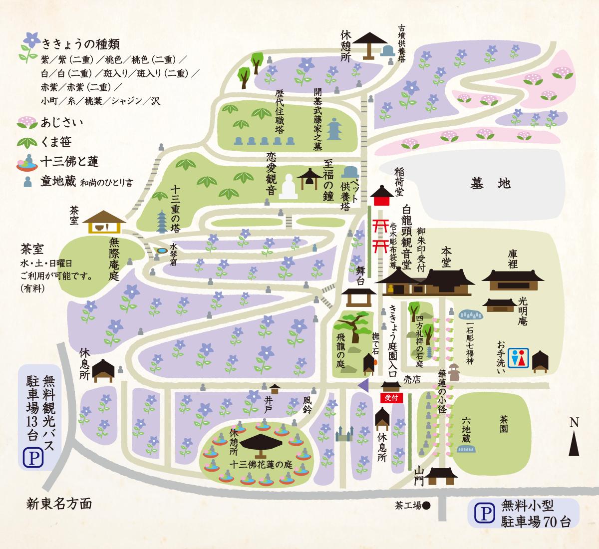 ききょう庭園・境内マップ
