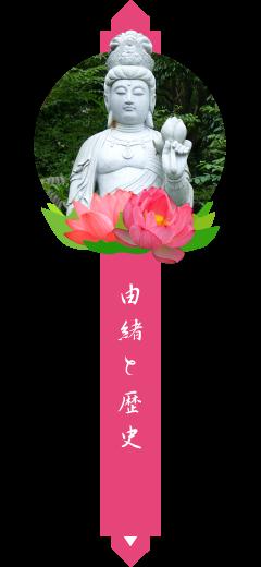 由緒と歴史